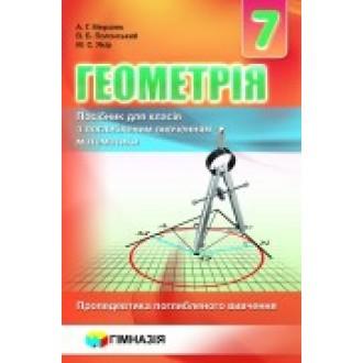 Геометрія 7 клас Гімназія Для класів з поглибленим вивченням математики