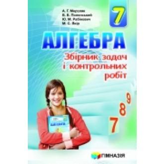 "Мерзляк Збірник задач Алгебра 7 клас ""Гімназія"""
