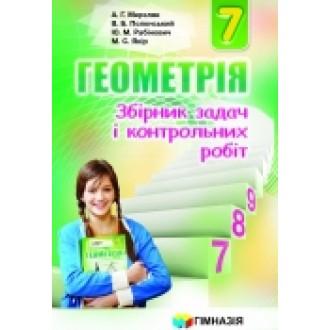 """Мерзляк Збірник задач Геометрія 7 клас """"Гімназія"""""""