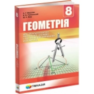"""Мерзляк Геометрія 8 клас Підручник для класів з поглибленим вивченням """"Гімназія"""""""