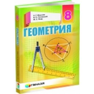 Мерзляк Геометрія 8 клас Підручник рос