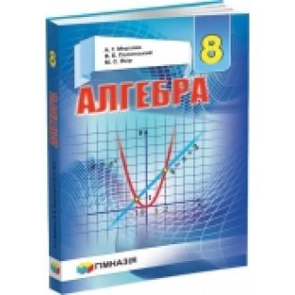 """Мерзляк Алгебра 8 клас Підручник """"Гімназія"""""""