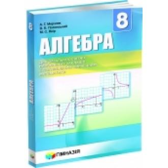 Мерзляк алгебра 8 клас Підручник з поглибленим вивченням математики