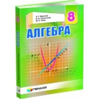 Мерзляк Алгебра 8 клас Підручник рос