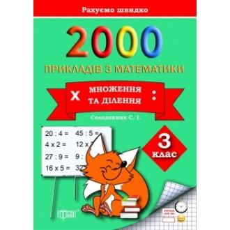 Рахуємо швидко 2000 прикладів з математики множення та ділення 3 клас