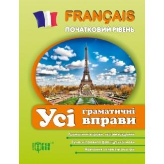 Всі граматичні вправи французької мови (початковий рівень)