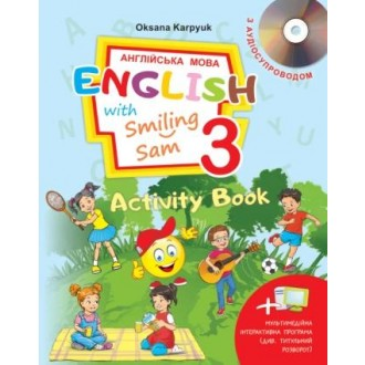 Карпюк English with Smiling Sam 3 Activity Book Робочий зошит НУШ