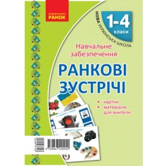Ранковi зустрiчi Тематичнi тижні Комплект карток НУШ