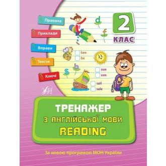 Тренажер з англійської мови Reading 2 клас