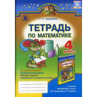 Богданович 4 класс Тетрадь по математике