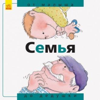 Семья От малыша до дедушки