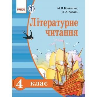 Підручник Літературне читання 4 клас Коченгіна М.В