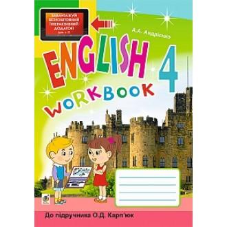 Англійська мова 4 клас до підручника О.Д. Карп'юк