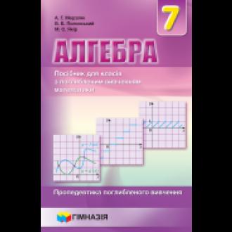 Мерзляк 7 клас Алгебра Посібник для класів з поглибленим вивченням математики