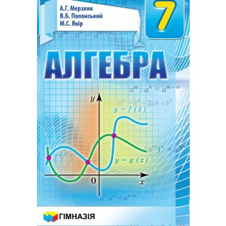 """Мерзляк Алгебра 7 клас Підручник """"Гімназія"""""""