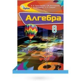 Тарасенкова 8 клас Алгебра Підручник