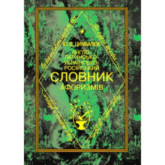 Англо-латинсько-українсько-російський словник афоризмів