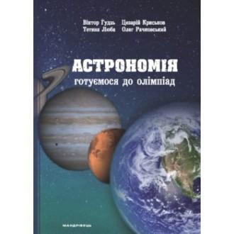 Астрономія Готуємося до олімпіад Навчальний посібник