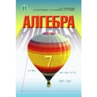 Тарасенкова Підручник Алгебра 7 клас