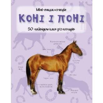 Коні і поні  Міні-енциклопедія