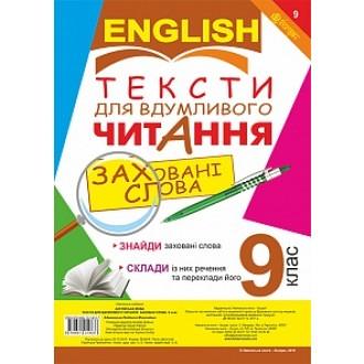 Тексти для вдумливого читання Англійська мова 9 клас