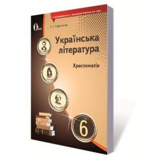 Хрестоматія Українська література 6 клас Черсунова