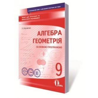 Алгебра Геометрія 9 клас Зошит для поточного та тематичного оцінювання