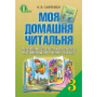 Моя домашня читальня 3 клас Савченко
