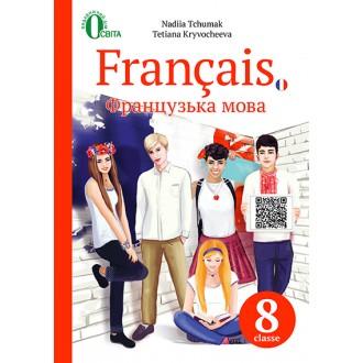 Підручник Французька мова 8 клас 4-й рік навч. Чумак