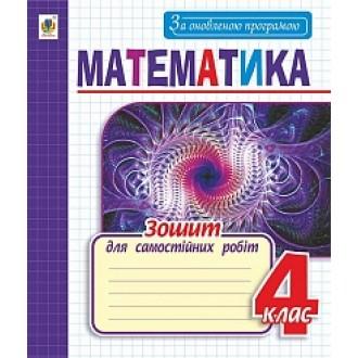 Зошит для самостійних робіт з математики 4 клас За оновленою програмою