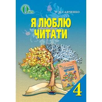 Я люблю читати 4 клас Літературне читання Савченко