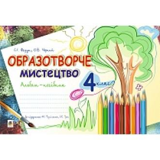 Образотворче мистецтво Альбом 4 клас До підр. Резніченка М.І.