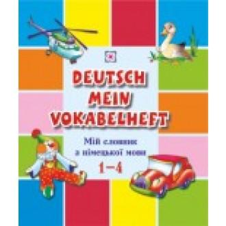 Мій словник з німецької мови 1-4 класи