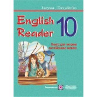 Книга для читання англійською мовою  English Reader  10 клас авт. Л. Давиденко нова програма 2018