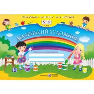 Маленький художник Альбом для малювання для дітей 5–6 років