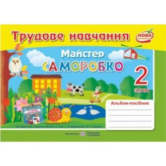 Майстер саморобко 2 клас Альбом (До підруч. Тименка В.).