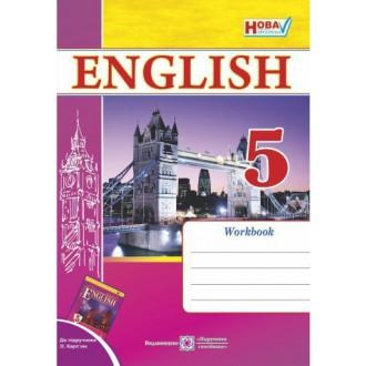 Робочий зошит з англійської мови  5 клас  (До підруч. Несвіт А.)