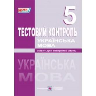 Тестовий контроль з української мови 5 клас