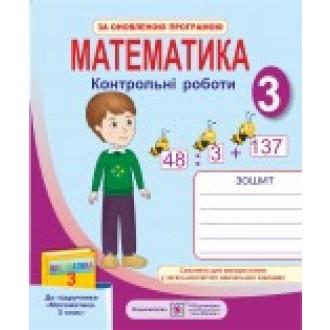 Контрольні роботи з математики 3 клас до підручника Рівкінд Оновлена програма