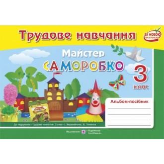 Майстер Саморобко 3 клас Альбом-посібник (До підруч. Веремійчика І. та ін.)