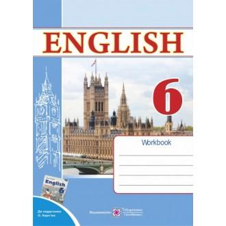ПіП  Робочий зошит з англійської мови 6 клас. (До підруч. Карп'юк О.)