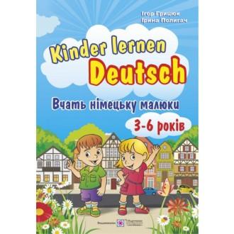 Kinder lernen Deutsch Вчать німецьку малюки Для дітей віком 3–6 років