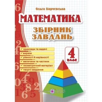 Збірник завдань з математики 4 клас
