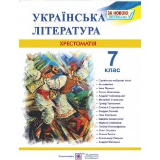 Українська література Хрестоматія 7 клас