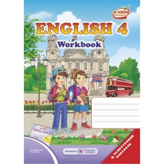 Англійська мова зошит 4 клас до підручника Карпюк ПіП