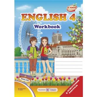 Англійська мова зошит 4 клас до підручника Несвіт Піп
