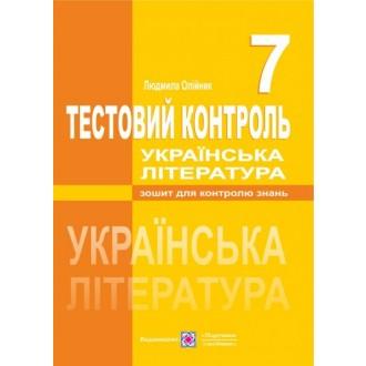 Тестовий контроль з української літератури 7 клас