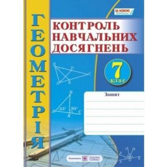 Зошит для контролю навчальних досягнень з геометрії 7 клас