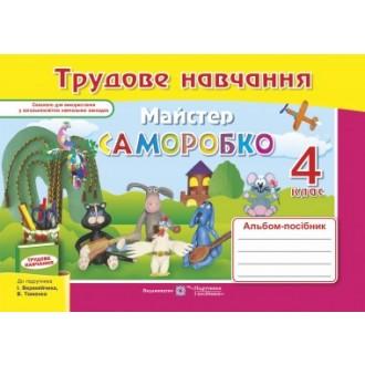 Майстер Саморобко 4 клас Альбом-посібник (До підруч. Веремійчика І. та ін.).