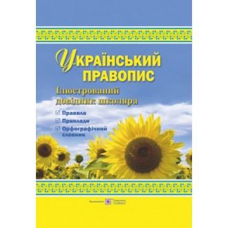 Український правопис  Ілюстрований довідник школяра